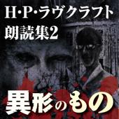 H・P・ラヴクラフト 朗読集2 「異形のもの」