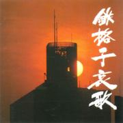 Tetsugoushiaika - Various Artists - Various Artists