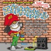 エガキカナデル -mural10th anniv. (feat. HOMEGROWN, JTB, PUSHIM, RYO the SKYWALKER, ラガラボMUSIQ, SHINGO★西成, EXPRESS, 寿君, RAY & NEO HERO) - Single ジャケット写真