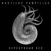 Nautilus Pompilius - Серебряный век