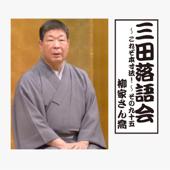 三田落語会~これぞ本寸法!~その95