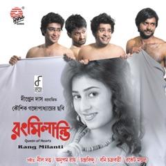 Rangmilanti - EP