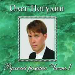 Русский романс. Часть I
