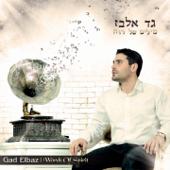 Hashem Melech (feat. Beni Elbaz)