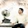 Hashem Melech (feat. Beni Elbaz) - Gad Elbaz