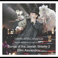 Songs of the Jewish Shtetle, Vol. 2