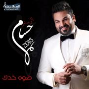 Dowh Khaddk - Hussam Alrassam - Hussam Alrassam