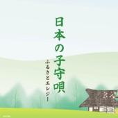 Watanabe Shizuka - Itsuki No Komoriuta