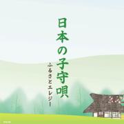 Nihon No Komoriuta Hurusato Elegy - Watanabe Shizuka - Watanabe Shizuka