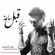 Qabel Saah - Waleed Al Shami