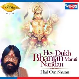Hey Dukh Bhanjan Maruti Nandan - Single by Hari Om Sharan