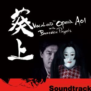 Hiroshi TAMAWARI - VOCALOID Opera AOI with Bunraku Puppets - Soundtrack