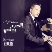 Al Hob Rajaei Kabel Lil Kaser Series  Marwan Khoury - Marwan Khoury