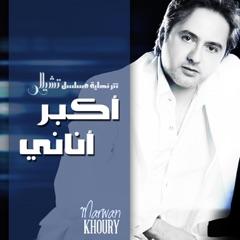 Akbar Anani (Cello Series)