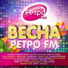 Весна Ретро FM - Various Artists