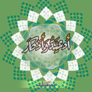 Adeyah Wa Athkar - Haroon Al Rasheed - Haroon Al Rasheed