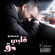Albi Da (Albi Da Series) - Marwan Khoury