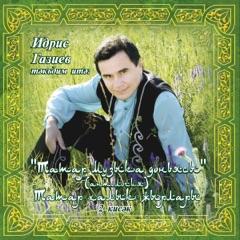 Татар музыка доньясы-2
