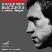 Владимир Высоцкий и ансамбль