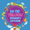 50 Top Telugu Nursery Rhymes - WowKidz