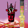 Ketteiban Nihon No Minyou Kotobuki Iwaiuta - Various Artists