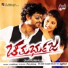 Chathurbhuja (Original Motion Picture Soundtrack) - EP