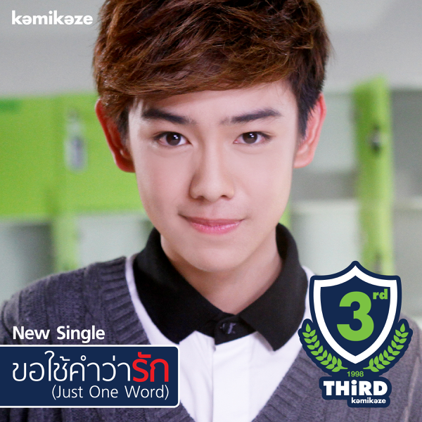 just one word single by third on itunes