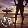 Yubiwa - EP ジャケット写真