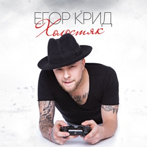Холостяк (Deluxe Version)