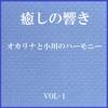癒しの響き ~オカリナと小川のハーモニー ~ VOL-1