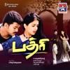 Badhri Original Motion Picture Soundtrack
