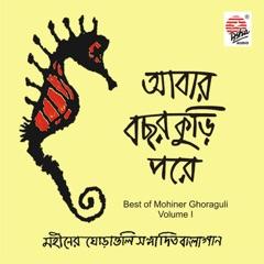 Aabar Bachhor Kuri Pore, Vol. 1
