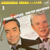 Дискотека смеха, Выпуск 3 (Live) - EP