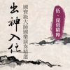 Best of Chinese Traditional Musical, Vol. 5 (Pipa Instrumental) - Noble Band