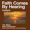 """עברית התנ""""ך - דרמה ללא - Hebrew Bible (Non-Dramatized)"""