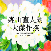 Sakura (Dokushou)
