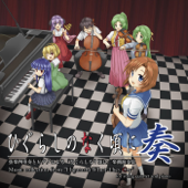 Higurashi When They Cry For String Quintet and Piano