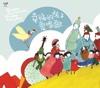 Happy Children, Happy Singing - Kim Hsieh