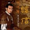 大將軍韓信 (電視劇原聲專輯1) - Hsu Chia-Liang & Yi Wen Fann