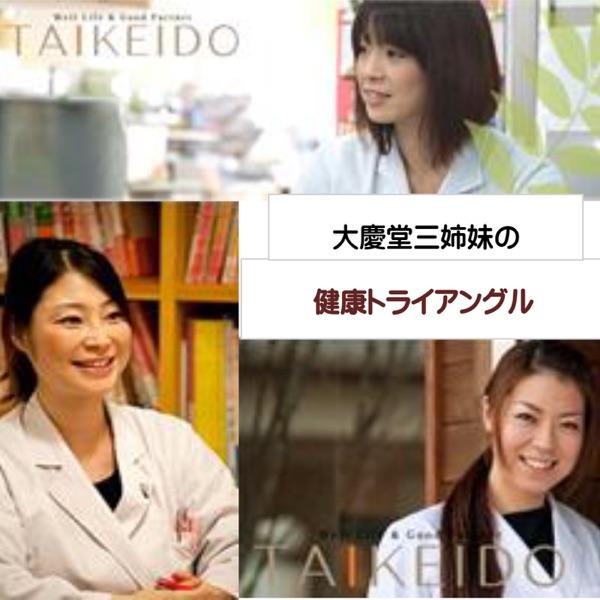 大慶堂三姉妹の健康トライアングル