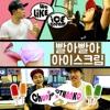 빨아빨아 아이스크림 - Single - Chunja & OTHANKQ