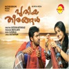 Puthiya Theerangal (Original Motion Picture Soundtrack) - EP