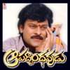 Apathbhandavudu (Original Motion Picture Soundtrack)