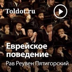 Рав Реувен Пятигорский  — Еврейское поведение