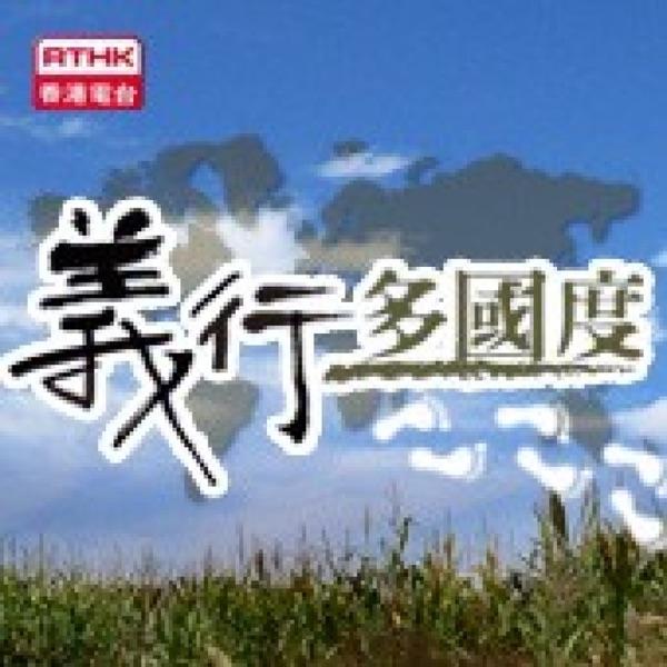 香港電台:義行多國度