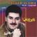 Alby Eshekha - Ragheb Alama