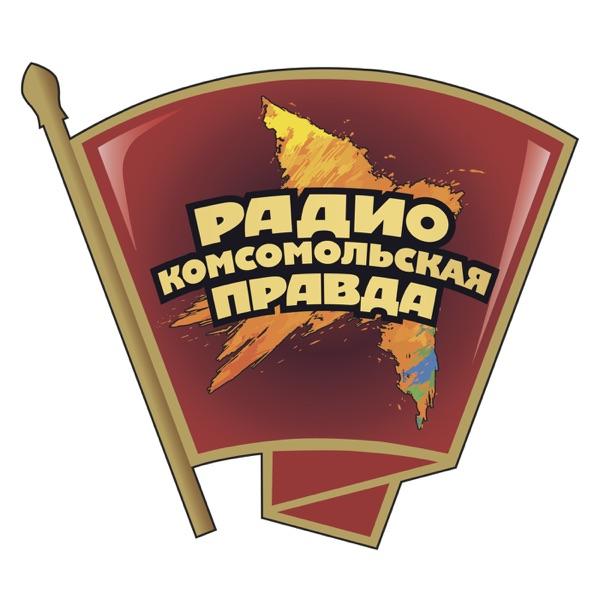 """Рингтоны радио """"Комсомольская правда"""""""