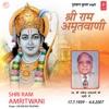 Shri Ram Amritwani