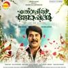 Thoppil Joppan (Original Motion Picture Soundtrack) - EP