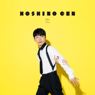 Koi – EP – Gen Hoshino